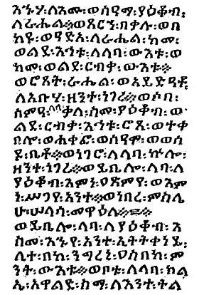 """<i>L'alphasyllabaire guèze ou ge'ez, ou plus largement alphasyllabaire éthiopien, est un système d'écriture alphasyllabique utilisé dans la Corne de l'Afrique, principalement en Éthiopie et Érythrée.</i>  —<a href=""""https://fr.wikipedia.org/wiki/Alphasyllabaire_gu%C3%A8ze"""" >Wikipédia</a>"""